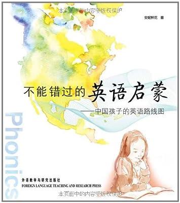 不能错过的英语启蒙:中国孩子的英语路线图.pdf