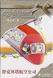 皮皮鲁总动员之舒克贝塔系列1:舒克贝塔航空公司-图片