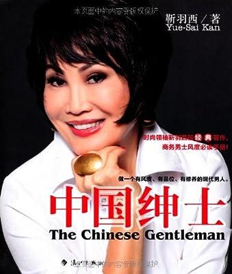 中国绅士.pdf