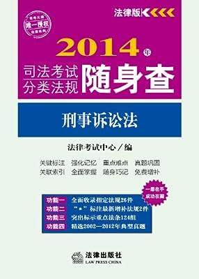 2014年司法考试法律法规随身查:刑事诉讼法.pdf