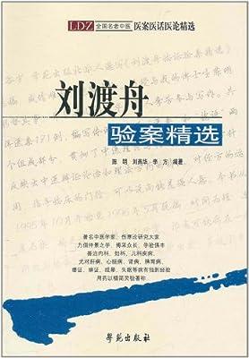 刘渡舟验案精选.pdf