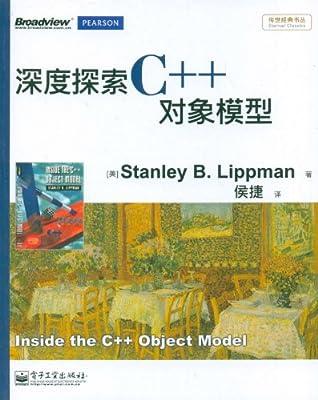 深度探索C++对象模型/传世经典书丛.pdf