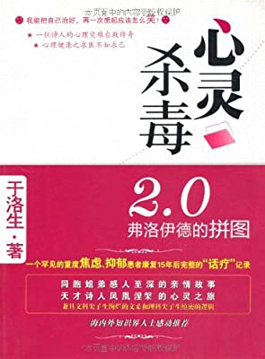 心灵杀毒2.0:弗洛伊德的拼图.pdf