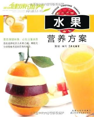 水果营养方案.pdf