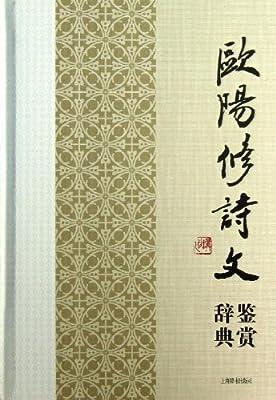 中国文学名家名作鉴赏辞典系列:欧阳修诗文鉴赏辞典.pdf
