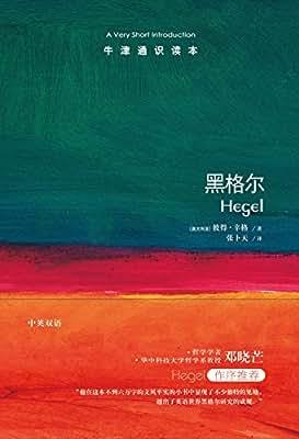 牛津通识读本:黑格尔.pdf