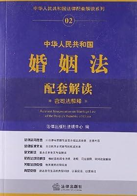 中华人民共和国婚姻法配套解读.pdf