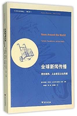 全球新闻传播:理论架构、从业者及公众传播.pdf