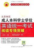 北京地区成人本科学士学位英语统一考试阅读专项突破-图片
