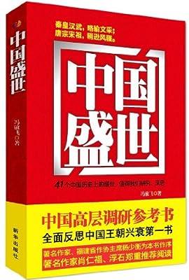 中国盛世.pdf