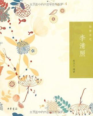 李清照.pdf