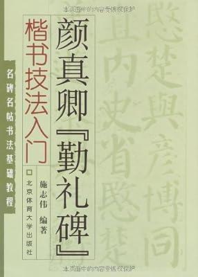 """楷书技法入门:颜真卿""""勤礼碑"""".pdf"""