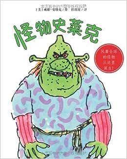 《麦克米伦世纪:怪物史莱克》 威廉61史塔克