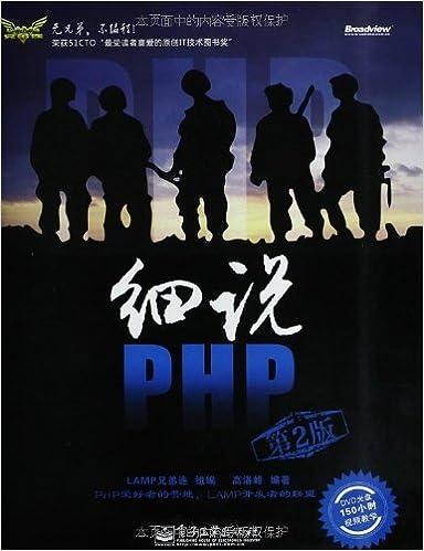 细说PHP(第2版)