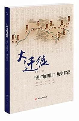 """大迁徙:""""湖广填四川""""历史解读.pdf"""