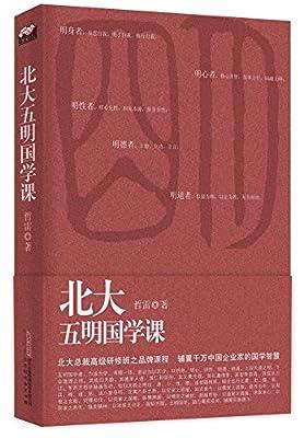 北大五明国学课.pdf