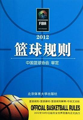 篮球规则2012.pdf
