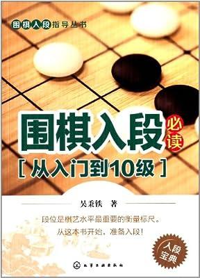 围棋入段指导丛书--围棋入段必读.pdf