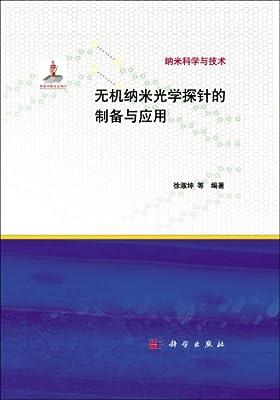 无机纳米光学探针的制备与应用.pdf
