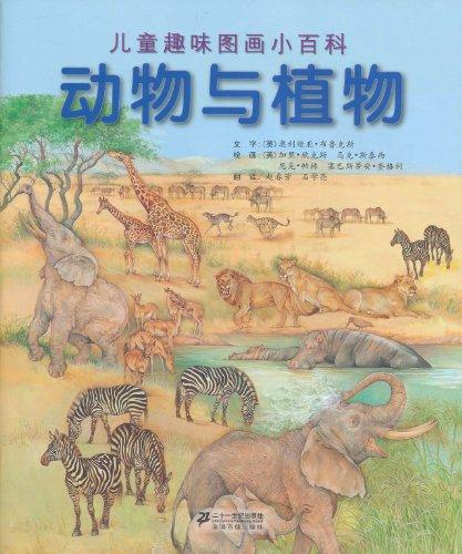 儿童趣味图画小百科:动物与植物