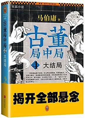 古董局中局4:大结局.pdf