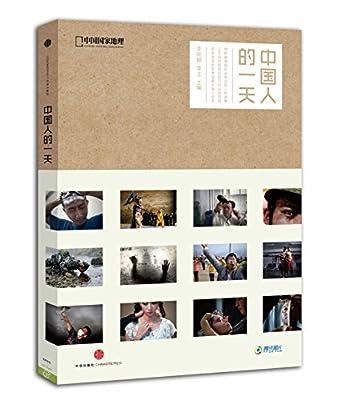 中国人的一天.pdf