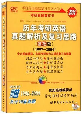 历年考研英语真题解析及复习思路.pdf