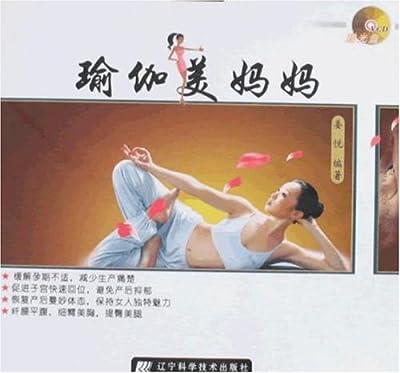 瑜伽美妈妈.pdf