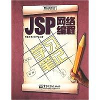 JSP网络编程学习笔记