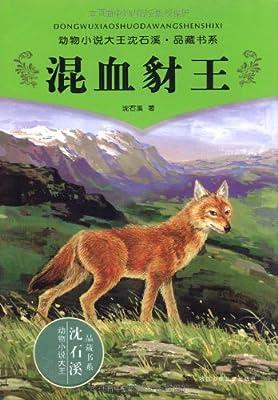 动物小说大王沈石溪品藏书系:混血豺王.pdf