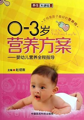0-3岁营养方案:婴幼儿营养全程指导.pdf