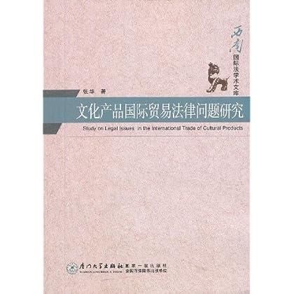文化产品国际贸易法律问题研究 张华-图书杂志
