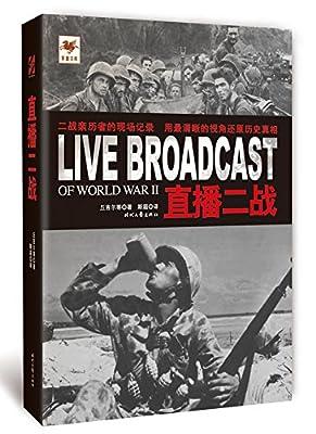 直播二战.pdf