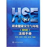 职业健康安全与环境(hse)法规手册