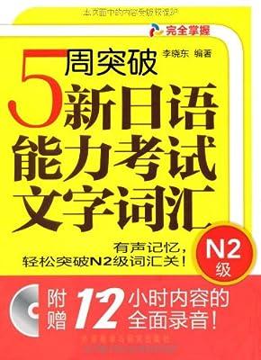 5周突破新日语能力考试文字词汇N2级级.pdf