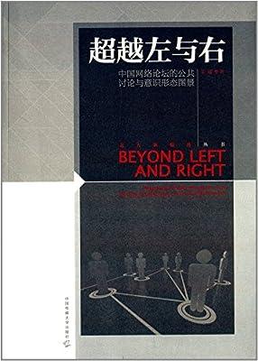 超越左与右:中国网络论坛的公共讨论与意识形态图景.pdf