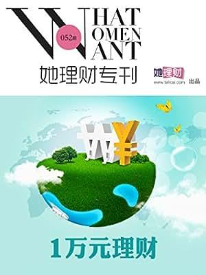 她理财专刊052期 1万元理财.pdf