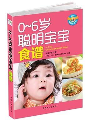0-6岁聪明宝宝食谱.pdf