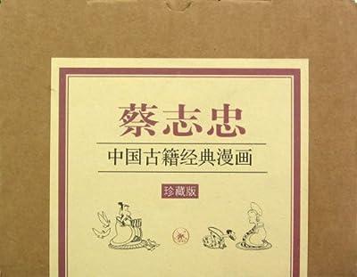 蔡志忠中国古籍经典漫画.pdf