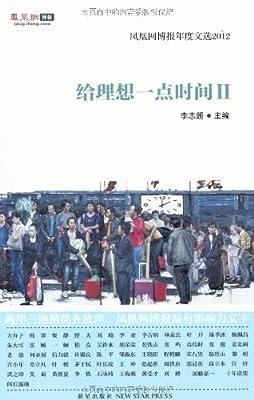 凤凰网搏报年度文选2012:给理想一点时间2.pdf