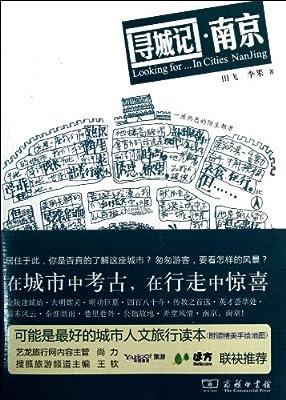城市家园读本:寻城记•南京.pdf