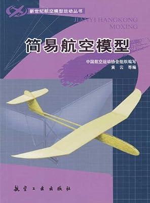 简易航空模型.pdf