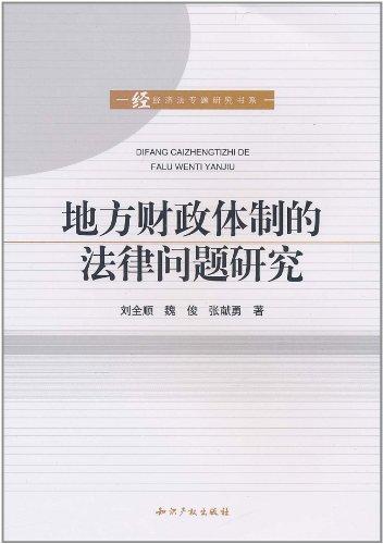地方财政体制的法律问题研究