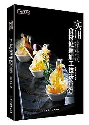 实用食材处理加工技法全图解.pdf