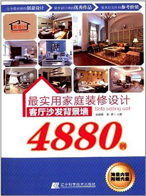 最实用家庭装修设计4880例:客厅沙发背景墙.pdf