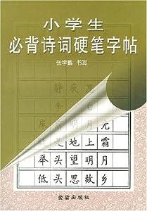 字帖/张学鹏书-图书-亚马逊   练硬笔楷书用什么字帖:可能的话
