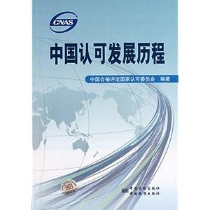 中国认可发展历程/肖建华-图书-亚马逊