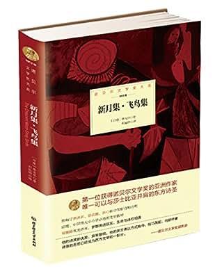 诺贝尔文学奖大系——新月集·飞鸟集.pdf