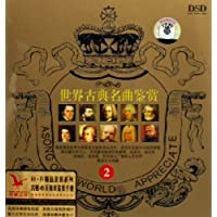 世界古典名曲鉴赏2
