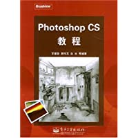Photoshop CS教程